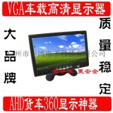 深圳 7寸VGA 货车360全景显示终端神器车载显示器