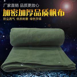 北京篷布厂家 三防布 加密加厚帆布