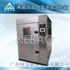 冷热冲击箱 高温低温冲击 可程式冷热冲击试验箱