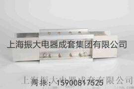 上海振大电器800A/5P密集型母线槽