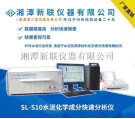 SL-S10水泥化学成分快速分析仪 厂家直销