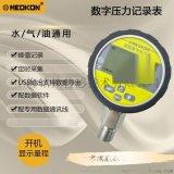 MD-S280C数字压力记录表压力数据存储压力表