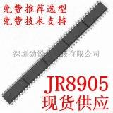 JR8905-5键触摸按键芯片IC(强抗干扰)
