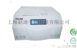 TGL16M上海台式高速冷冻离心机