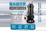 污水排污泵65WQ 大量現貨