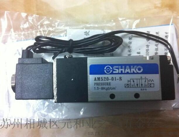 新恭SM520-01-S SM520-01-D电磁阀
