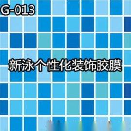 新泳温泉池防水装饰胶膜G系列