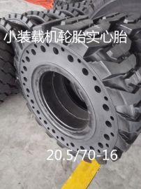 小型装载机实心轮胎20.5/70-16