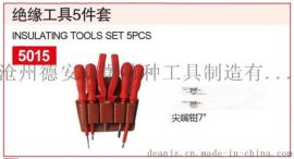 电工随身精器工具套装绝缘工具5件套
