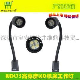 供应台湾LED机床工作灯,机床LED节能灯,LED防爆灯。