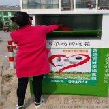 (实用案例)鑫翔旧衣回收箱 环保爱心旧衣回收箱Xx-h-001
