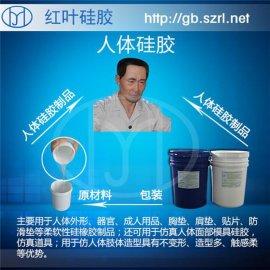 性用品专用液体硅胶原材料厂家