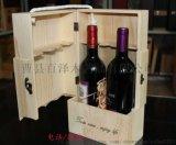 兩瓶裝松木冰酒木盒 濟南冰酒木盒