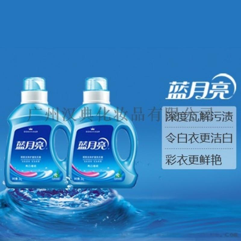 藍月亮洗衣液廠家直銷 優質藍月亮報價