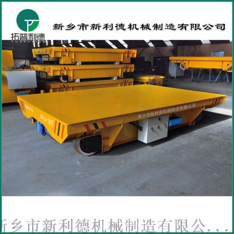 电动搬运平板车实力定制车间搬运设备轨道车