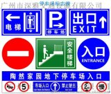 交通标志牌道路交通标志铝板定制