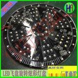 厂家发货LED飞盘幻彩灯盘 旋转变化LED灯盘 全彩圆盘灯