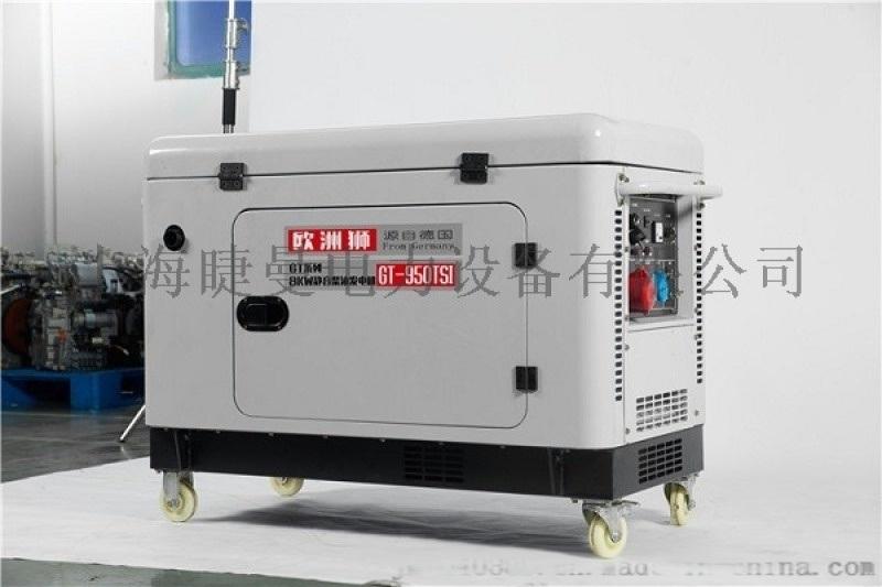 8千瓦靜音柴油發電機