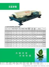 LWJ洗沙打桩污泥脱水机350×1200型