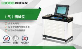 厂家直销烟尘烟气测试仪,路博环保烟尘烟气测试仪