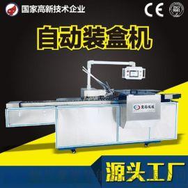 自动装盒机  卧式折盒机高效生产线 纸盒包装封口机