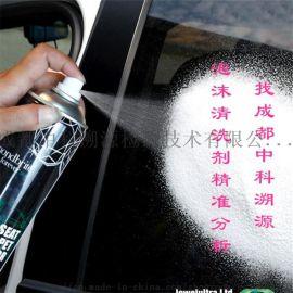 泡沫清洗剂成分分析及解密