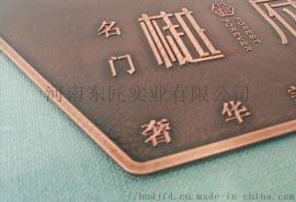 河南定制铜板浮雕标识牌