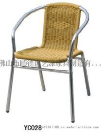 休闲户外铝藤椅子(YC028)