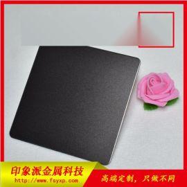厂家供应喷砂黑钛彩色不锈钢装饰板厂家