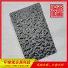 不鏽鋼衝壓板 蠶蛹紋不鏽鋼不鏽鋼裝飾廠家供應