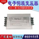 380V变220V7.5KW三相智能电子变压器