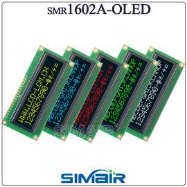 1602A液晶屏 oled模块 军工级 超低温