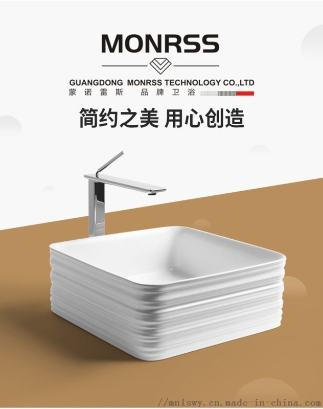 洗手盆,蒙诺雷斯**款蛋糕层洗脸盆
