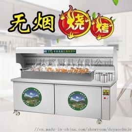 德耀2米商用不锈钢环保无烟净化烧烤车碳烤炉