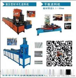 通用型金属管材型材条状板材冲孔机