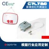 德國Optris CTLT20專用紅外測溫儀