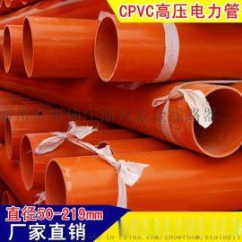 橘红色cpvc电力管 承插口高压电力穿线管厂家直销