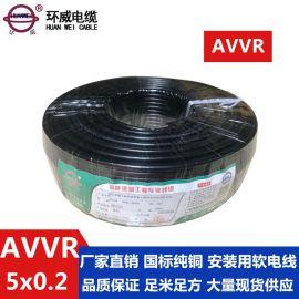 环威电缆 国标纯铜AVVR 5X0.2信号控制电缆线 100米 软护套电源线