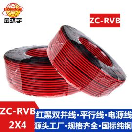 金環宇電纜ZC-RVB2芯 2*4mm LED燈箱監控電源喇叭線純銅