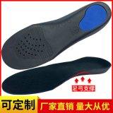 矫正鞋垫男士减震纠正矫形EVA鞋垫加绒保暖足弓垫
