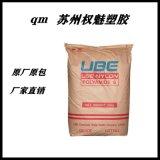 現貨日本宇部 PA6 1022FD-1 注塑級 食品級