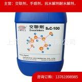 供应  型水性印花胶浆交联剂