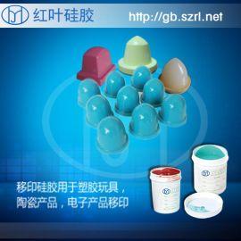 陶瓷移印印花用的移印软胶,移印硅胶 移印胶浆