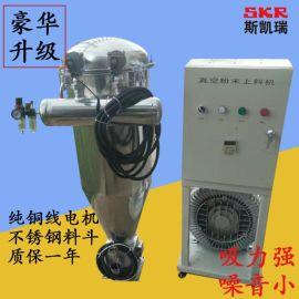真空粉末颗粒加料机 塑料真空自动吸料机