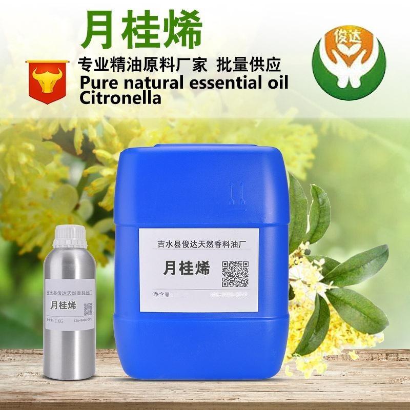 植物单体香料 月桂烯 香叶烯 工业原料 香精香料