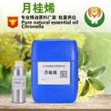植物單體香料 月桂烯 香葉烯 工業原料 香精香料