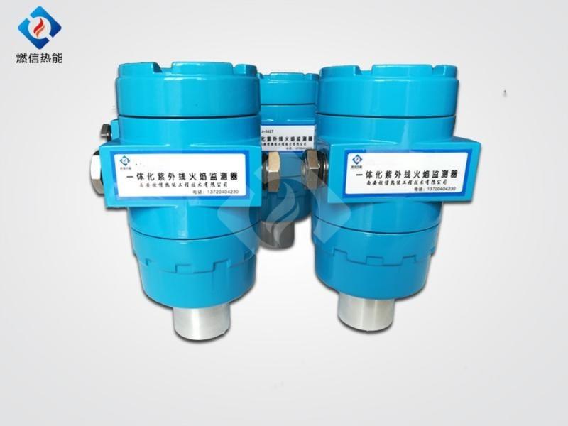 西安燃信热能供应全国工业锅炉专用一体化RXZJ-102T火焰监测器