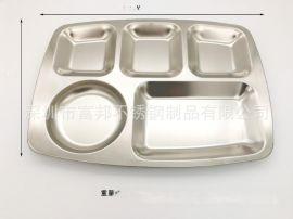 无磁不锈钢五格快餐盘大圆五格快餐盘食堂分菜盘
