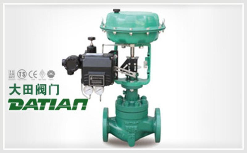 气动薄膜单座调节阀 DN80——近20年专业设计制造DATIAN