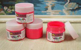 英威廉王高級國美灰水粉顏料—桃紅色